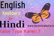 how-to-type-hindi-using-english-keyboard