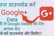 How-To-Download-Or-Delete-Google-Plus-Data-Hindi