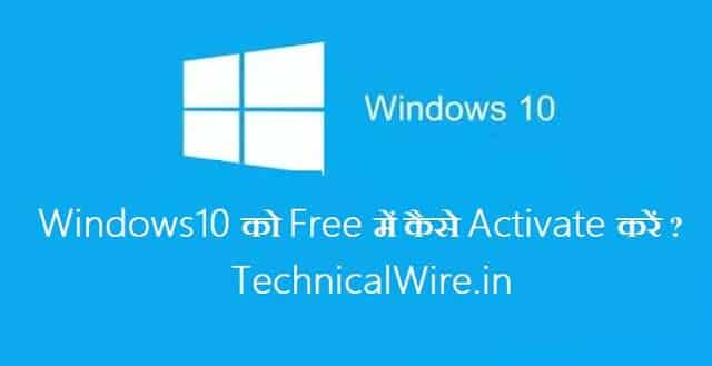 How-to-activate-windows10-without-product-key