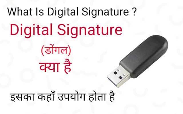 What-is-digital-signature