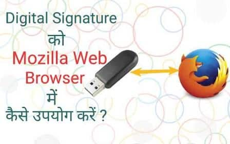 digital-signature-for-mozill-web-browser