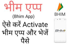 How To Use Bhim App,What is Bhim App,How to Use Bhim App in Hindi,Bhim App
