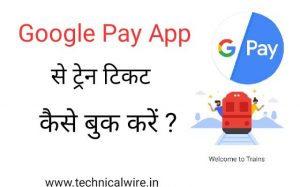 train ticket booking,google pay,google pay login,google pay app download,train ticket booking status