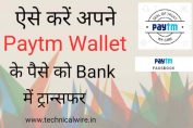 how-to-send-money-paytm-wallet-to-bank