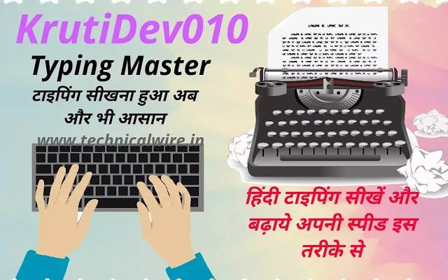 Krutidev-010-typing-master
