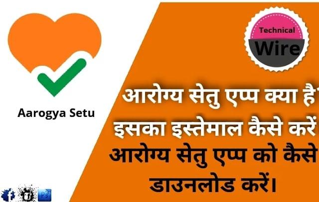 What-is-Aarogya-Setu-App